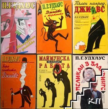 П. Г. Удхаус. Комплект от 6 книги
