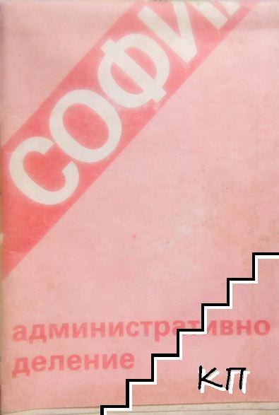 София - административно деление