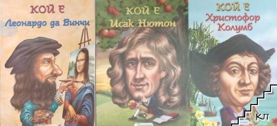 Кой е Леонардо да Винчи / Кой е Исак Нютон / Кой е Христофор Колумб