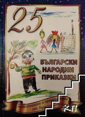 25 български народни приказки