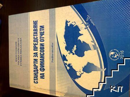 Стандарти за представяне на финансови отчети