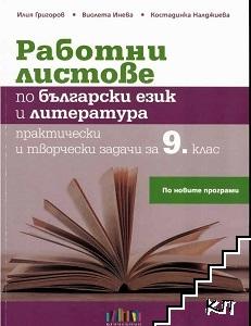 Работни листове по български език и литература за 9. клас