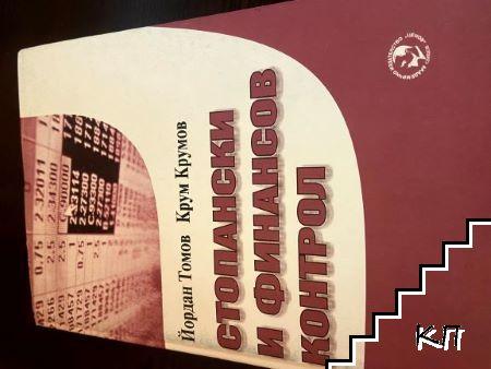 Стопански и финансов контрол