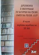 Документи и материали по история на Русия, Съветска Русия, СССР първата половина на XX век. Част 2