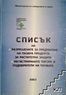 Списък на разрешените за предлагане на пазара и употреба продукти за растителна защита. Регистрираните торове и подобрители на почвата