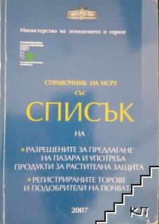 Справочник на НСРЗ със списък на разрешените за предлагане на пазара и употреба продукти за растителна защита. Регистрираните торове и подобрители на почвата
