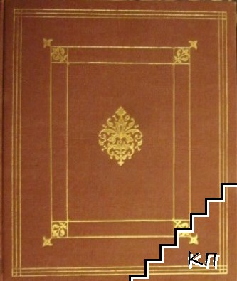 Итальянский Ренессанс XIII-XVI века. Tом 1