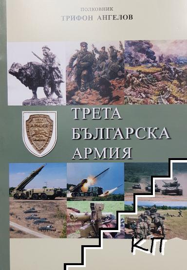 Трета българска армия