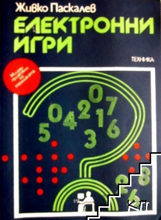 Електронни игри