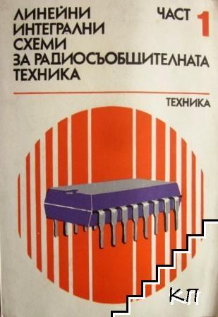Линейни интегрални схеми за радиосъобщителна техника. Част 1