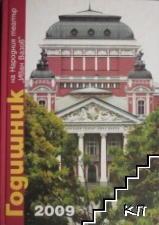 """Годишник на Народния театър """"Иван Вазов"""" 2009"""