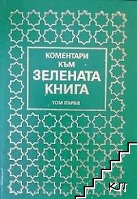 Коментари към Зелената книга. Том 1