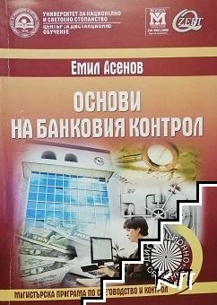Основи на банковия контрол