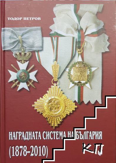 Наградната система на България 1878-2010