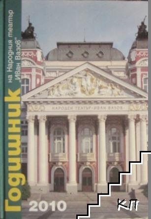 """Годишник на Народния театър """"Иван Вазов"""" 2010"""