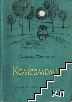 Комсомолци