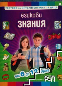 Тестове за интелигентност за деца от 6 до 12 години: Езикови знания