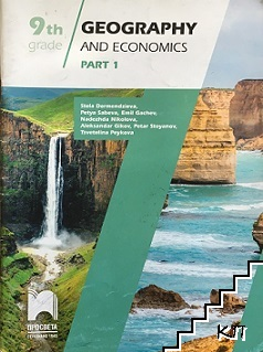 Geography and economics for the 9th grade. Part 1