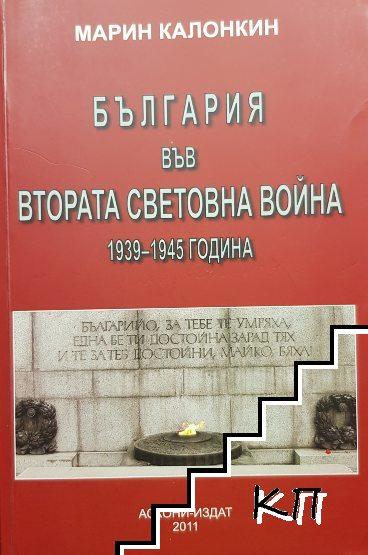 България във Втората световна война. 1939-1945 година