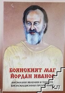 Боянският маг Йордан Иванов