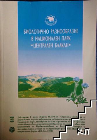 """Биологично разнообразие в Национален парк """"Централен Балкан"""""""