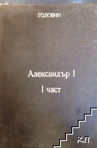 Князь Александъръ I Българский 1879-1886. Книга 1