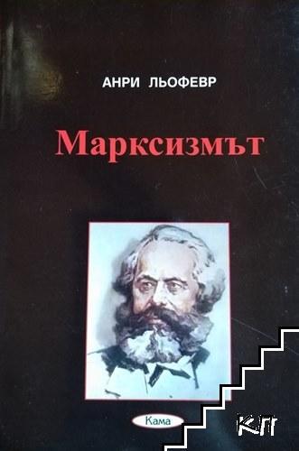 Марксизмът