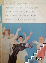 Левкиппа и Клитофонт / Дафнис и Хлоя / Сатирикон / Метаморфозы, или Золотой осел