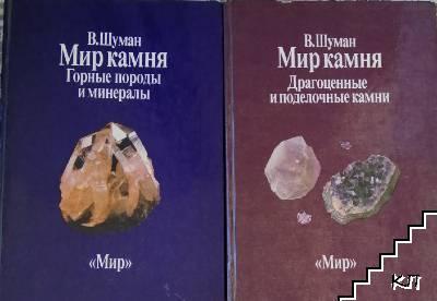 Мир камня. Том 1-2 (Допълнителна снимка 1)