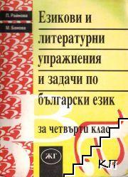 Езикови и литературни упражнения и задачи по български език за 4. клас