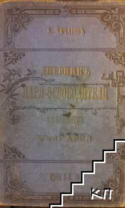 Дневникъ за пребиваването на Царя Освободителя въ Дунавската армия презъ 1877 год.