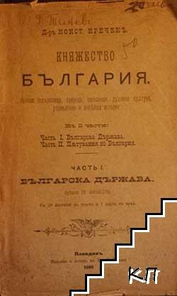 Княжество България. Часть 1: Българска държава