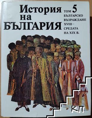 История на България. Том 5: Българско възраждане XVIII - средата на XIX в.