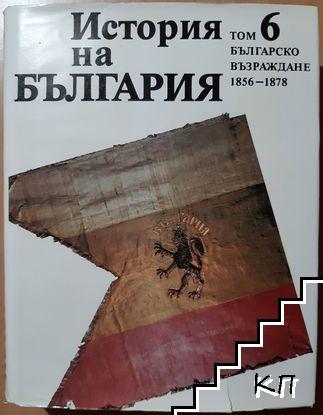 История на България. Том 6: Българско възраждане 1656-1878