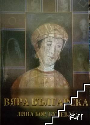 Вяра българска