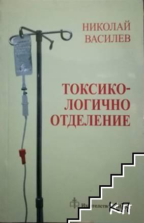 Токсикологично отделение