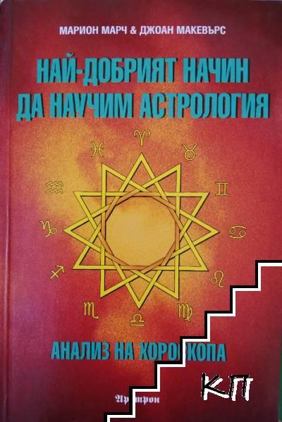 Най-добрият начин на научим астрология. Том 3
