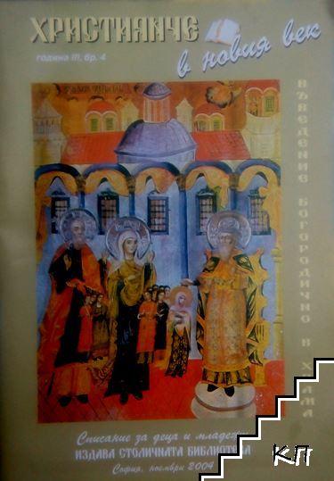 Християнче в новия век. Бр. 4 / 2004