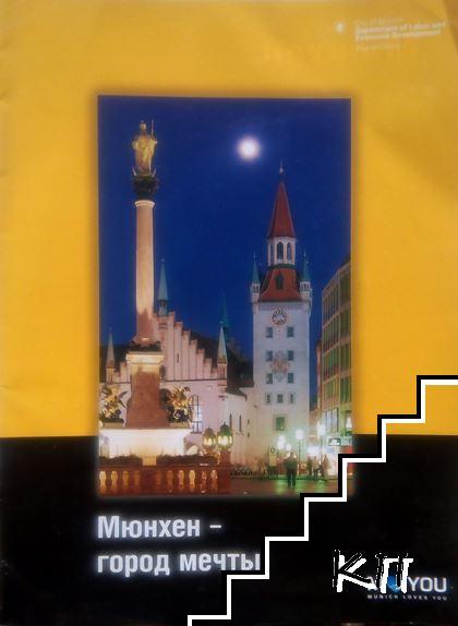 Мюнхен - город мечта