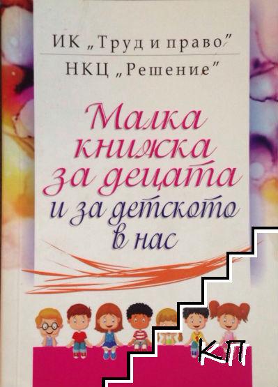 Малка книжка за децата и за детското в нас