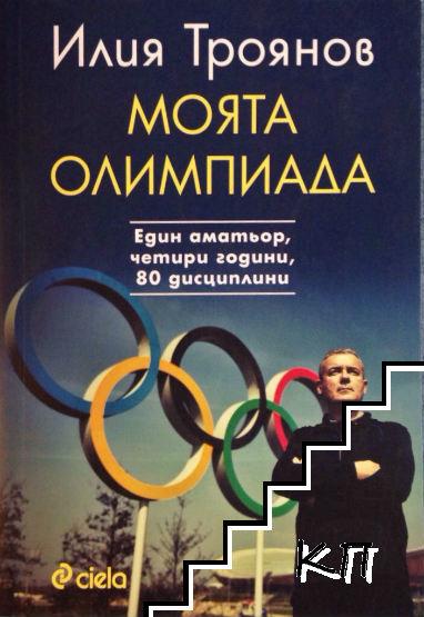 Моята олимпиада
