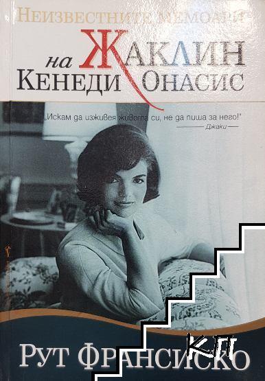 Неизвестните мемоари на Жаклин Кенеди Онасис