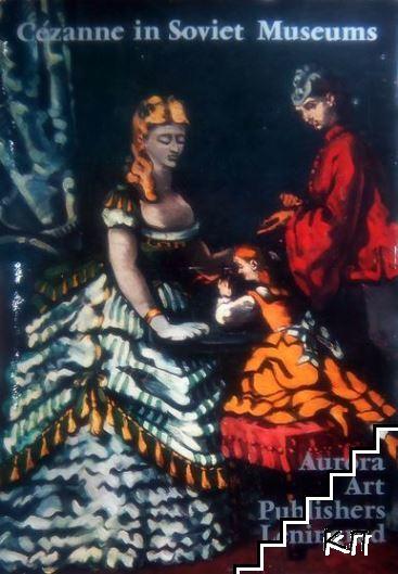 Cezanne in Soviet Museums. Комплект из 4 открыток