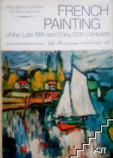 French Paintings of the Late 19th and Early 20th Centuries. Комплект из 6 открыток