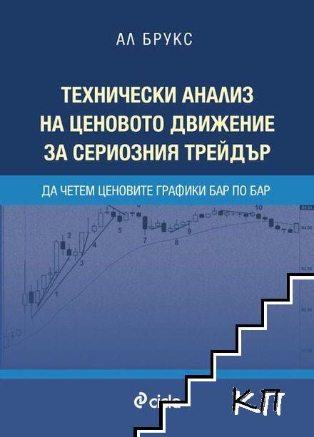Технически анализ на ценовото движение за сериозния трейдър