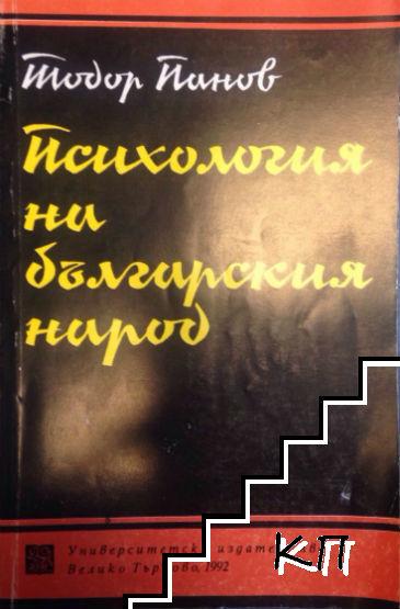 Психология на българския народ