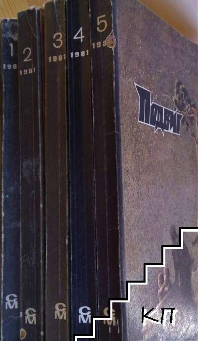 Подвиг. Кн. 2-3, 5 / 1981