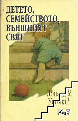 Детето, семейството, външният свят