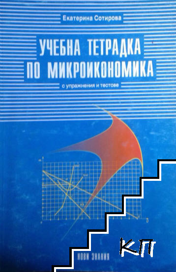 Учебна тетрадка по микроикономика