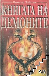 Книгата на демоните